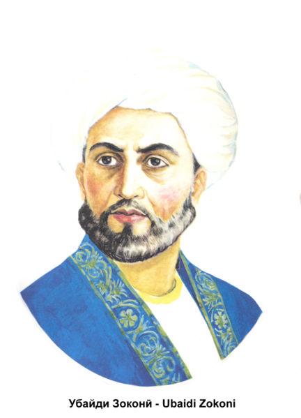 عبيد زاكاني-عشاقنامه