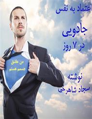 دانلود کتاب اعتماد به نفس جادویی در یک هفته