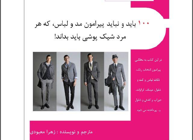 کتاب 100 باید و نباید پیرامون مد و لباس که مردان شیک پوش باید بدانند