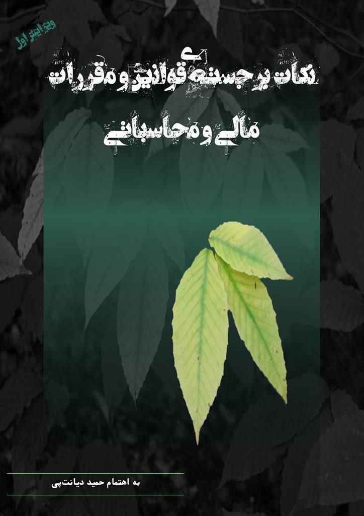کتاب نکات برجسته ی قوانین و مقررات مالی و محاسباتی