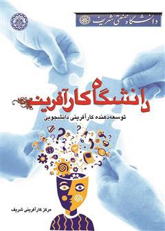 کتاب دانشگاه کارآفرین (1)