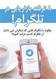 دانلود کتاب 8 ترفند بازاريابي در تلگرام!