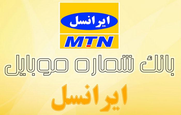 بانک شماره موبایل ایرانسل به تفکیک شهر