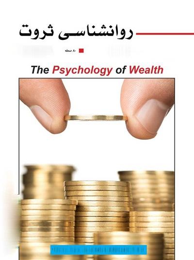 دانلود رایگان کتاب روانشناسی ثروت