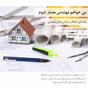 کتاب الکترونیک«می خواهم مهندس معمار شوم»