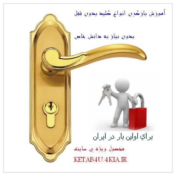آموزش بازكردن انواع قفل ها بدون كلید(ویژه)
