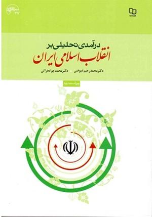 سؤالات تستی کتاب درآمدی تحلیلی بر انقلاب اسلامی ایران (پودمان دروس عمومی)