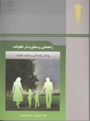 سوالات تستی کتاب راهنمايي و مشاوره در خانواده (پودمان روانشناسي و سلامت خانواده)