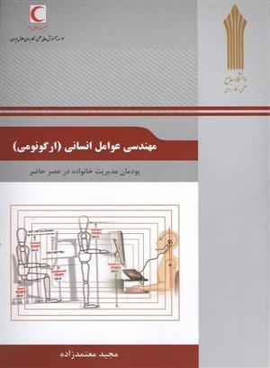 سوالات تستی کتاب مهندسی عوامل انسانی - ارگونومی (پودمان مدیریت خانواده در عصر حاضر)