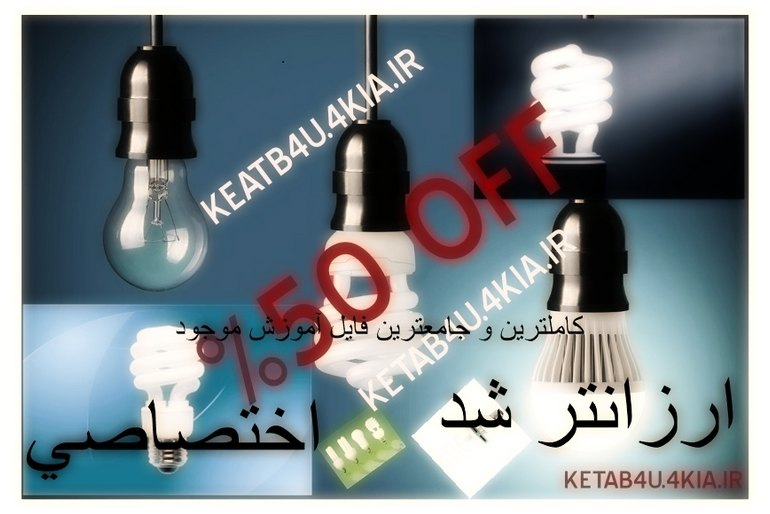 آموزش كامل تعمیر لامپ كم مصرف(اختصاصی)