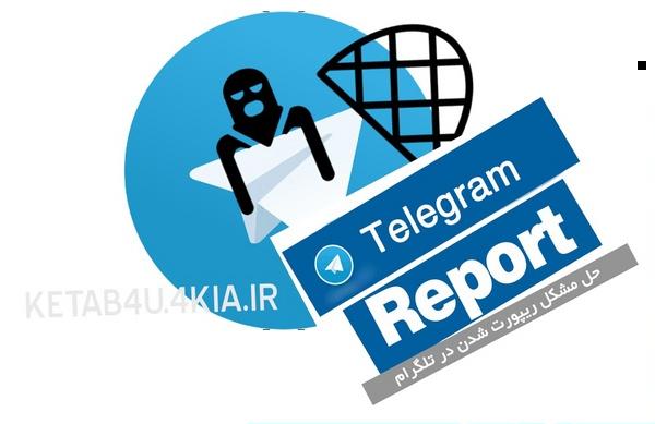 آموزش حل مشكل ريپورت تلگرام (100% تست شده و عملي)