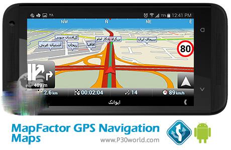 نرم افزار مسیریابی با نقشه آفلاین و گوینده فارسی زبان برای اندروید