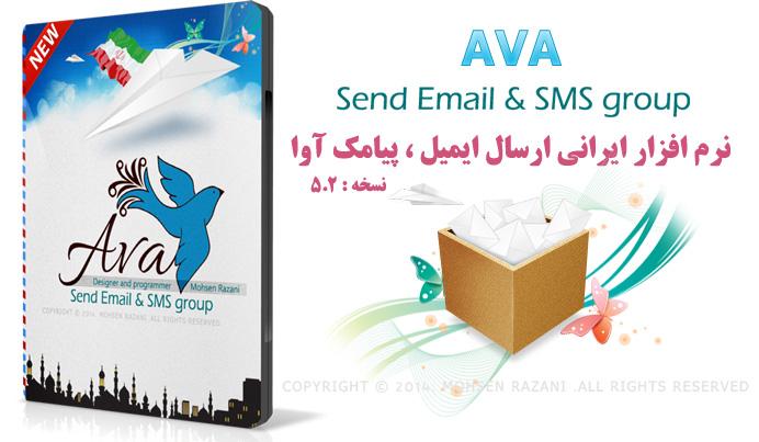 نرم افزار ایرانی ارسال ایمیل،پیامک آوا