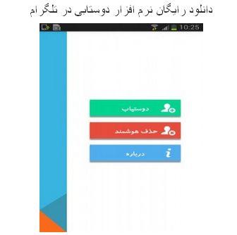 برنامه ي دوست يابي در تلگرام
