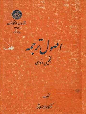 دانلود کتاب اصول ترجمه انگلیسی و فارسی