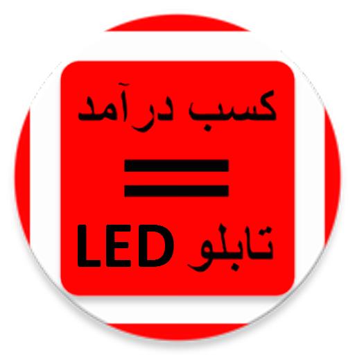 دانلود رایگان کسب درآمد با ساخت تابلو LED