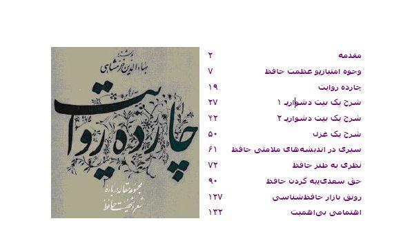 چارده روایت بها الدین خرمشاهی