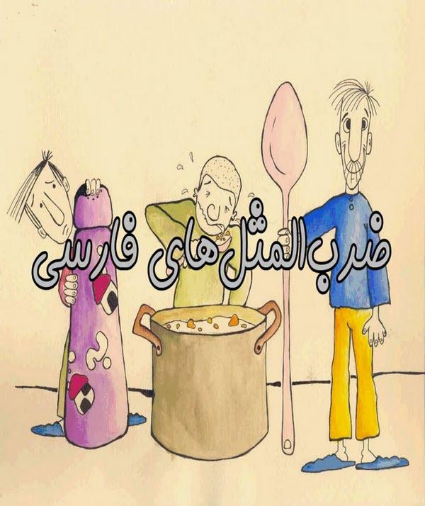 مجموعه ي ضرب المثل هاي فارسي