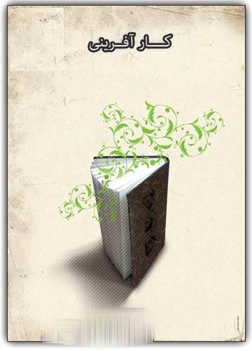 دانلود كتاب كارآفريني