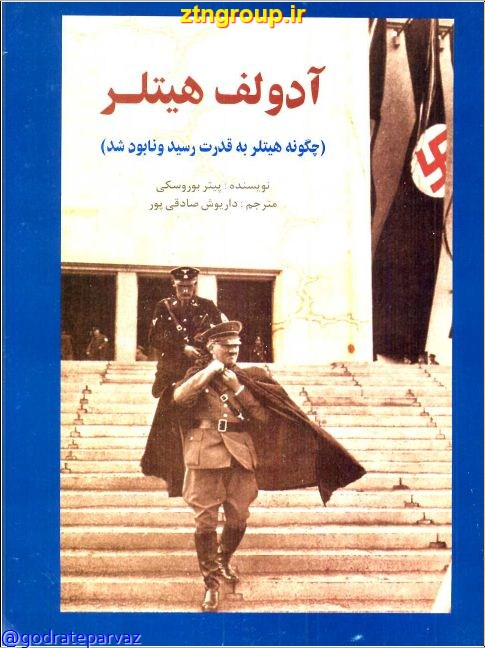 دانلود كتابي كامل در مورد ادولف هيتلر بدون سانسور(چگونه هیتلر به قدرت رسید و نابود شد)