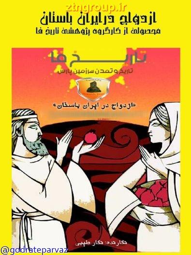 دانلود کتاب ازدواج در ایران باستان