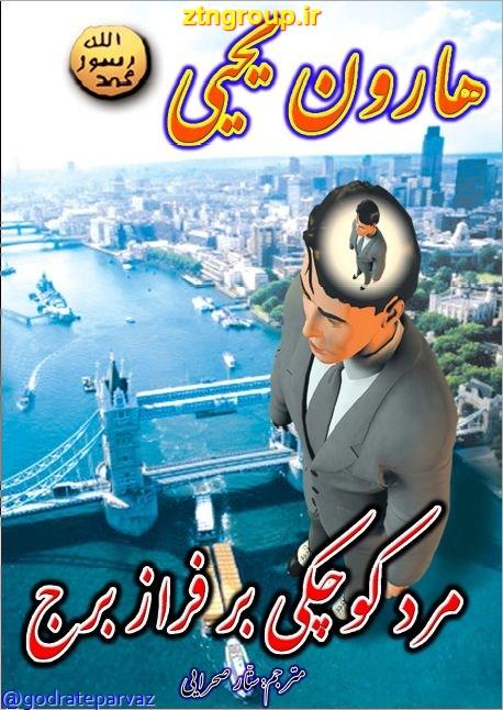 كتاب مرد كوچكي برفراز برج هاريون يحيي