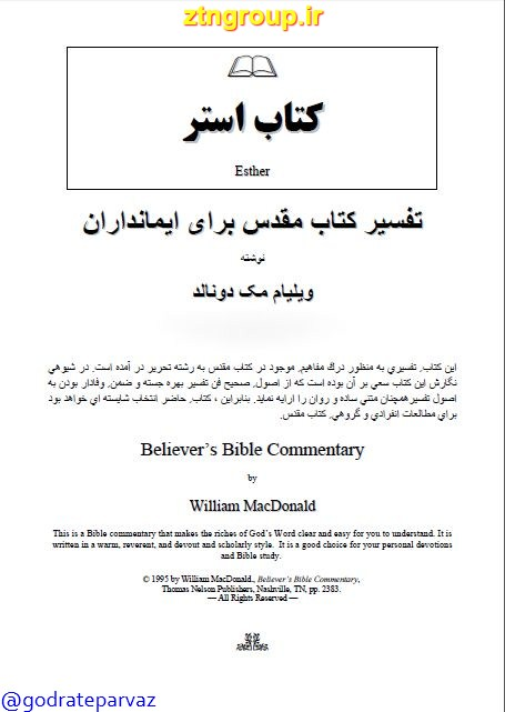 دانلود رايگان كتاب استر تفسير كتاب مقدس