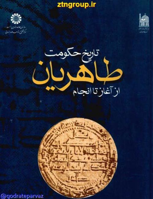 داملد رايگان كتاب تاريخ حكومت طاهريان از آغاز تا انجام