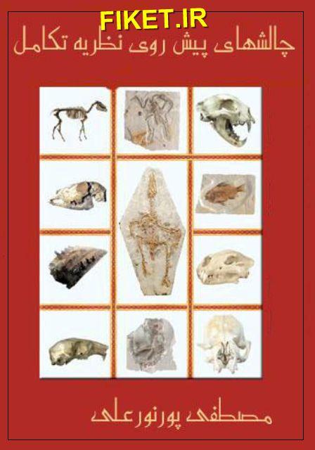 دانلود رایگان کتاب چالش های پیش روی نظریه ی داروین