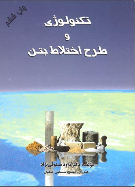 دانلود کتاب تکنولوژی و طرح اختلاط بتن اثر دکتر داوود مستوفی نژاد