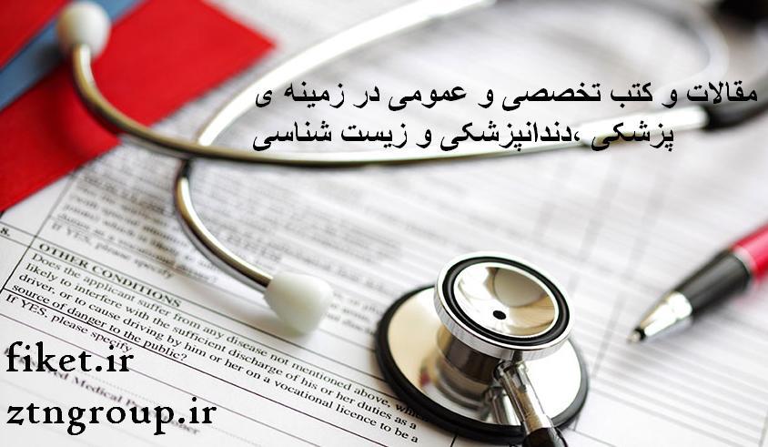دانلود جزوه ی ویروس شناسی  دکتر احمد رحمتی