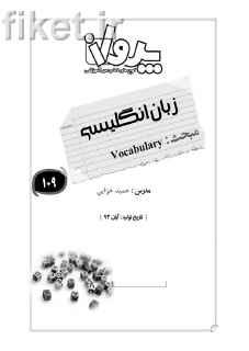 دانلود رایگان جزوه ی زبان انگلیسی کنکور مبحث VOCABULARY استاد حمید خزائی