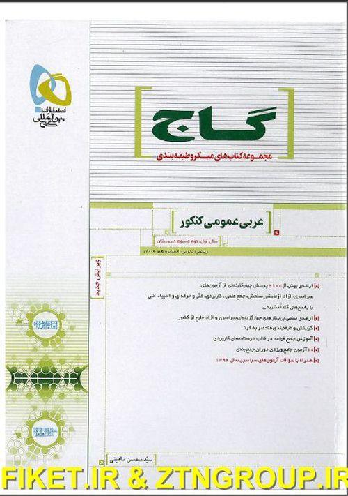 دانلود کتاب عربی سفید گاج به طور کامل قابل اجرا در همه ی سیستم ها
