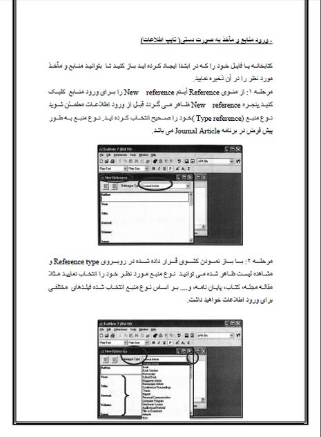 دانلود رایگان کتاب راهنمای استفاده از نرم افزار Endnote9