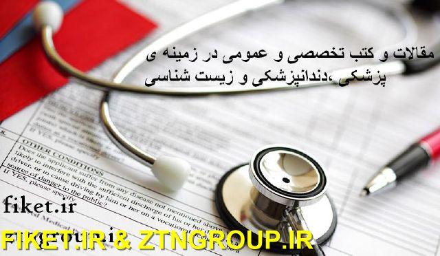 بانک داروهای ضد سرطان و مکانیزم آن ها