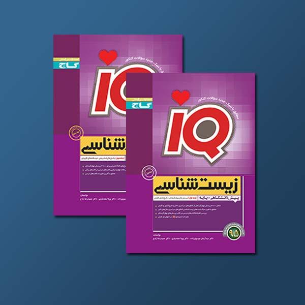 دانلود رایگان کتاب گاج زیست شناسی سال دوم IQ
