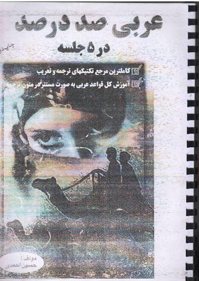 دانلود رایگان عربی صد در صد استاد احمدی در پنچ جلسه