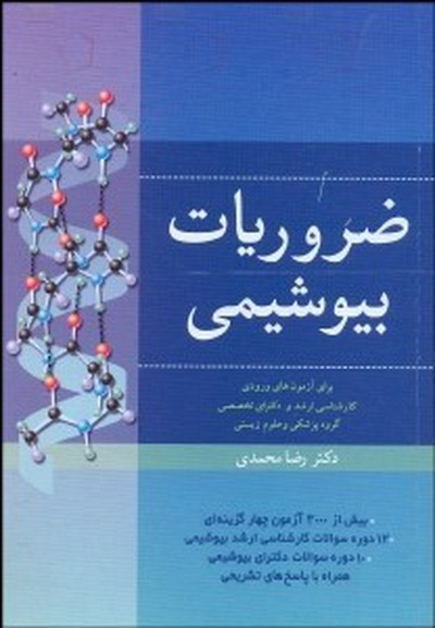 دانلود PDF کتاب ضروریات بیوشیمی کامل