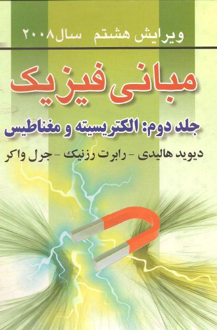 دانلود نسخه ی کامل PDF مبانی فیزیک هالیدی جلد دوم الکتریسیته و مغناطیس