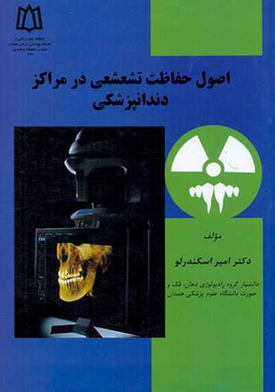 دانلود نسخه ی کامل کتاب اصول حفاظت تشعشعی در مراکز دندانپزشکی با فرمت PDF