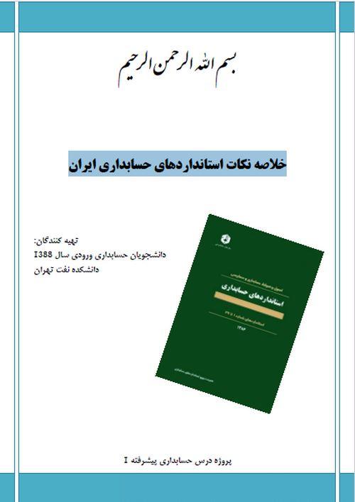 کتاب خلاصه نکات استانداردهای حسابداری ایران