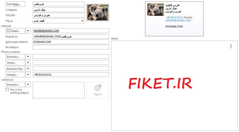 دانلود رایگان فایل خام ساخت کارت ویزیت شخصی