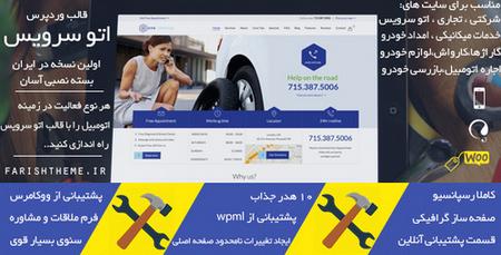 دانلود قالب وردپرس شرکتی، تجاری و خدمات اتومبیل UTO Service