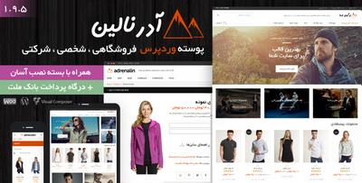 دانلود رایگان قالب فروشگاهی آدرنالین Adrenalin فارسی شده
