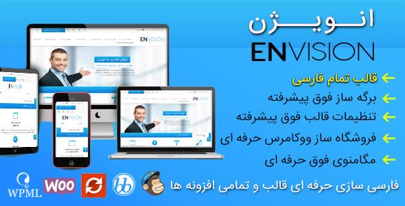 دانلود قالب فوق حرفه ای چندمنظوره و ابرپوسته انویژن envision (شرکتی)