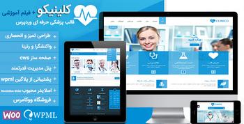 دانلود قالب وردپرس پزشکی کلنیک clinico