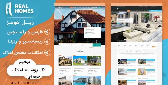 دانلود قالب املاک وردپرس Real Homes پرفروشترین قالب املاک