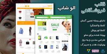 دانلود قالب وردپرس الو شاپ فارسی Aloshop قدرتمند ترین قالب فروشگاهی وردپرس