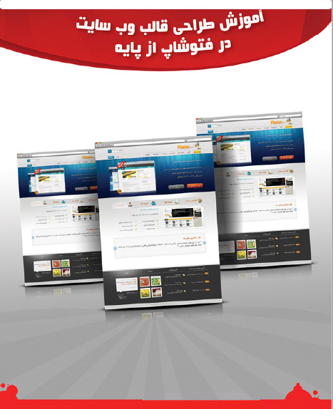 آموزش طراحی قالب وب سایت در فتوشاپ از پایه