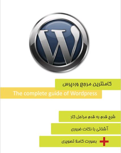 کاملترین کتاب آموزش ساخت سایت وردپرسی